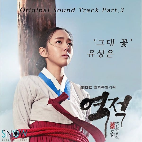 Yoo Seung Eun - Rebel Thief Who Stole the People OST Part.3 - Your Flower K2Ost free mp3 download korean song kpop kdrama ost lyric 320 kbps