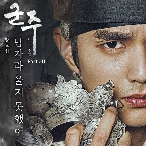 Yang Yo Seob (HIGHLIGHT) - Master of the Mark OST Part.1 - I Couldn't Cry because I'm a Man K2Ost free mp3 download korean song kpop kdrama ost lyric 320 kbps