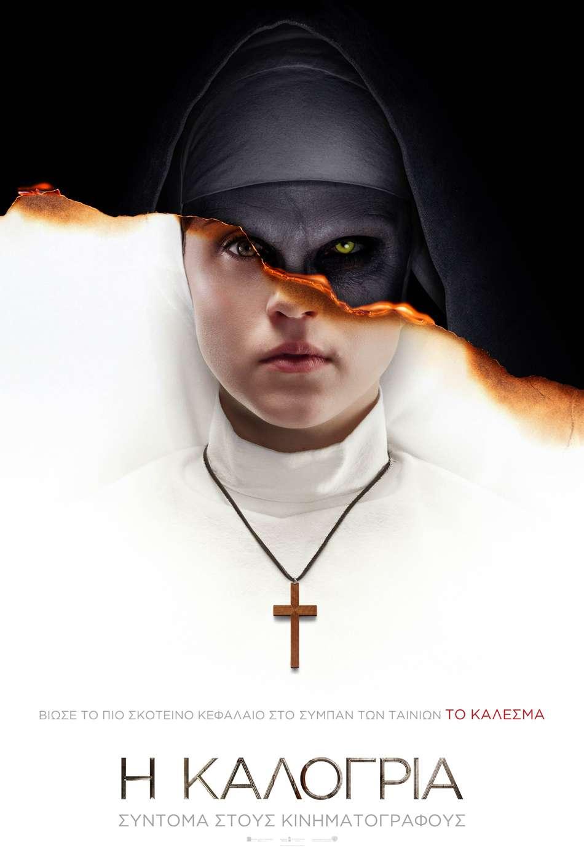Η Καλόγρια (The Nun) Poster Πόστερ