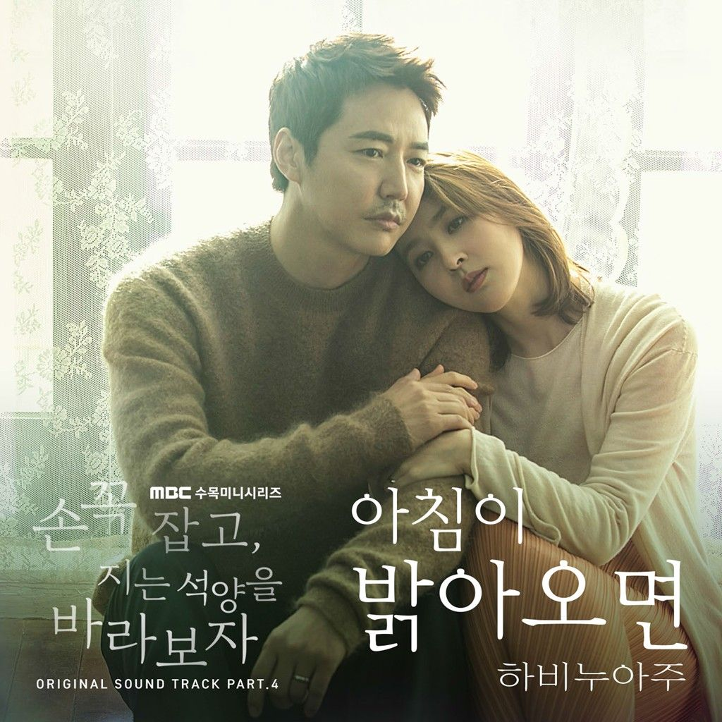 Download Ravie Nuage - When Morning Comes (OST Let's Hold Hands) Mp3