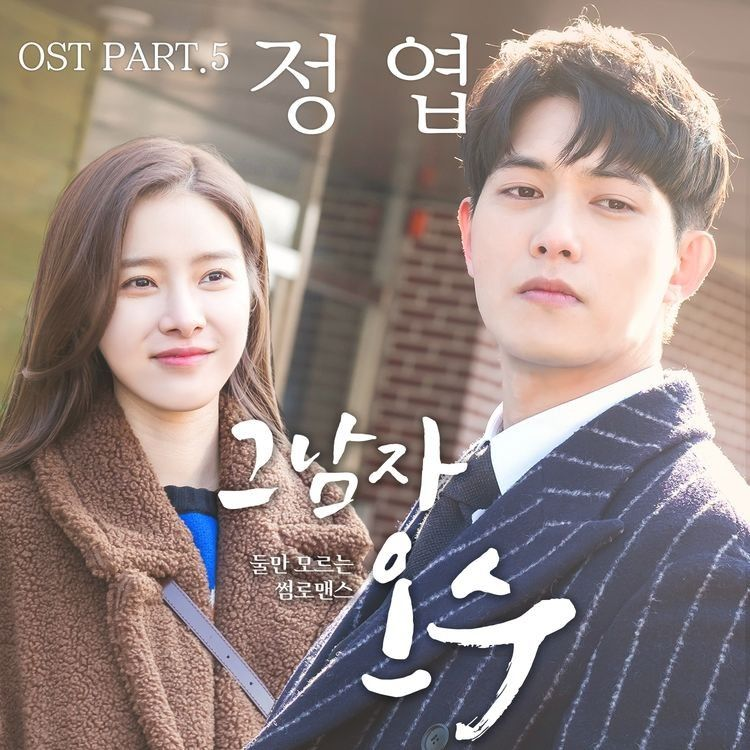 Download Jungyup - Lost (OST That Man Oh Soo Part.5) Mp3