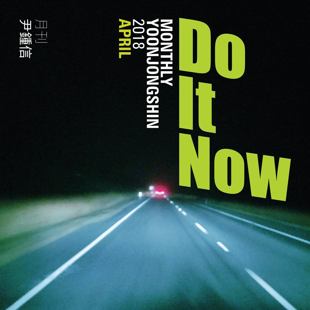 Download Yoon Jong Shin - Do It Now Mp3