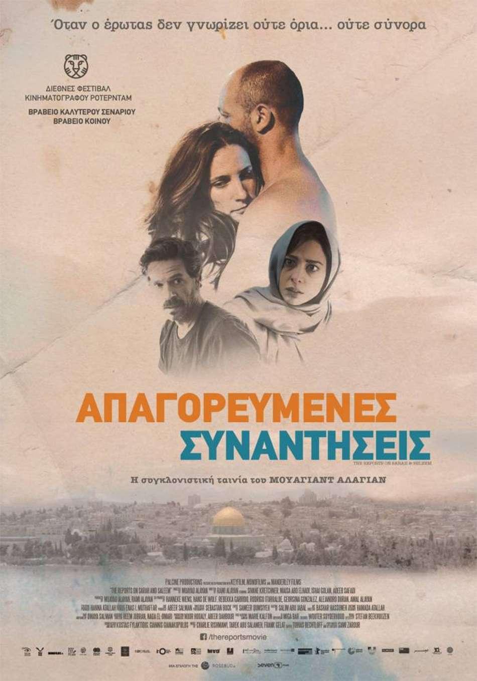 Απαγορευμένες συναντήσεις (The Reports on Sarah and Saleem) Poster Πόστερ