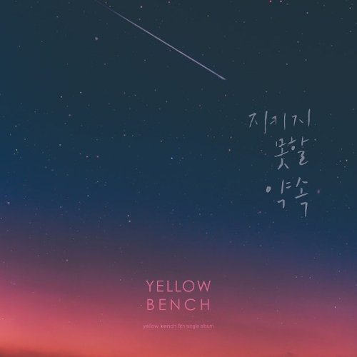 Download Yellow Bench - 지키지 못할 약속 Mp3