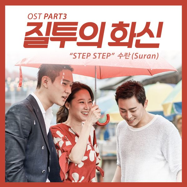 Image Result For Download Jealousy Incarnate Ost