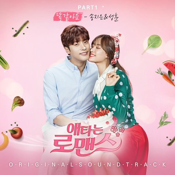 Song Ji Eun, Sung Hoon (Roi) - My Secret Romance OST Part.1  - Same K2Ost free mp3 download korean song kpop kdrama ost lyric 320 kbps