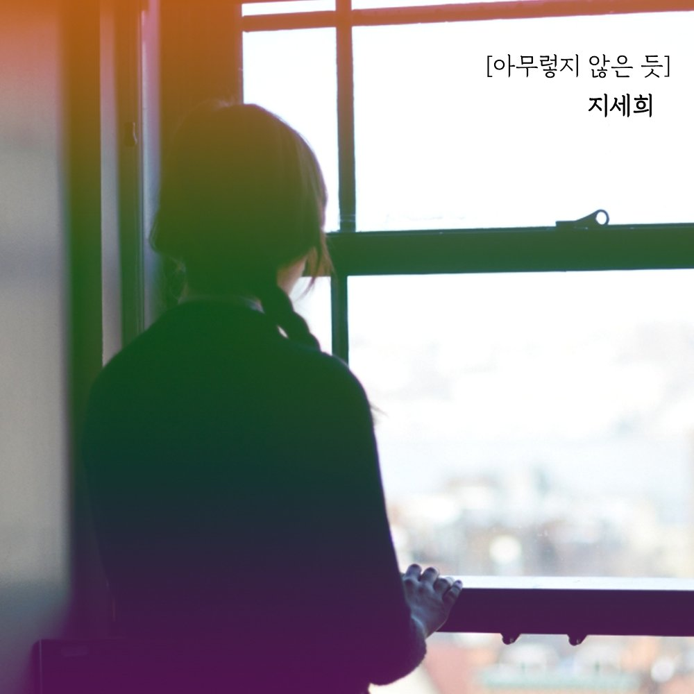 Download Ji Se Hee - 아무렇지 않은 듯 Mp3