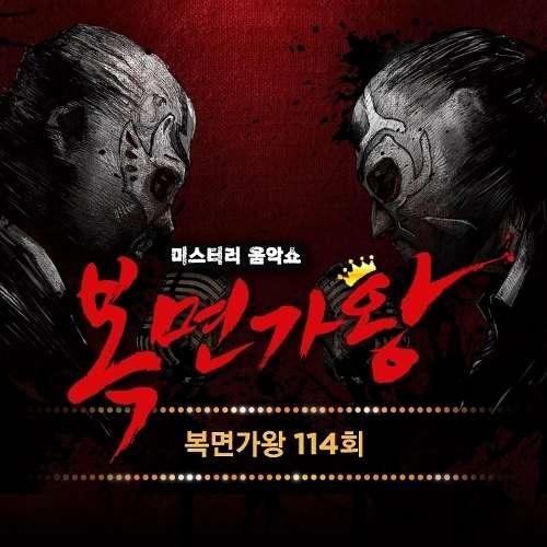 King Of Mask Singer скачать - картинка 4