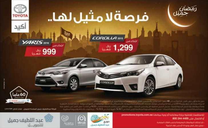 عروض عبداللطيف جميل للسيارات - عروض تويوتا - عروض رمضان 2015