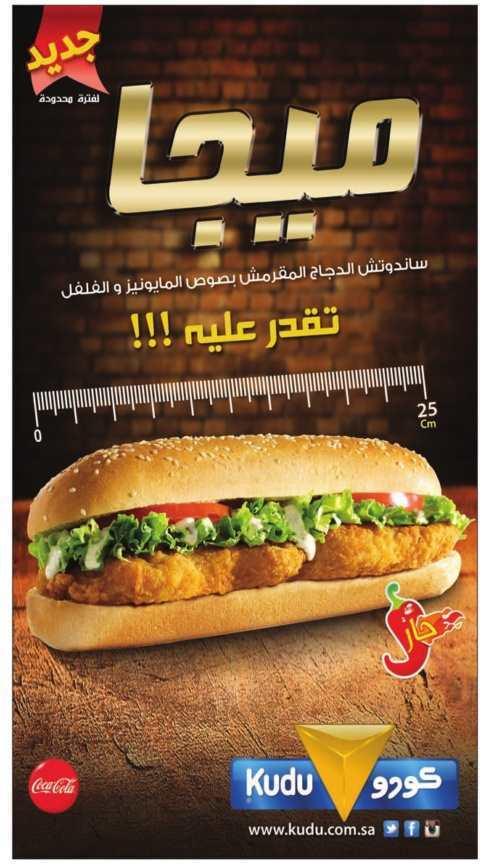 عروض مطاعم كودو اليوم الخميس 21 شوال 1436