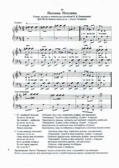 ЕСТЬ У СОЛНЫШКА ДРУЖОК ГОЛОСИСТЫЙ ПЕТУШОК ПЕСНЯ СКАЧАТЬ БЕСПЛАТНО