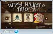 Лучшие карточные игры Premium 2.81 (Android)