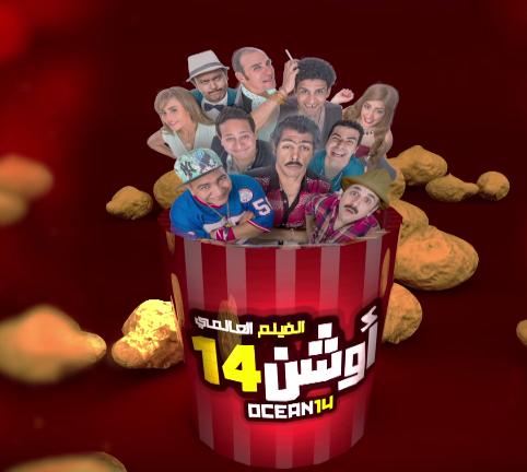 اعلان الفيلم العالمي اوشن بطوله