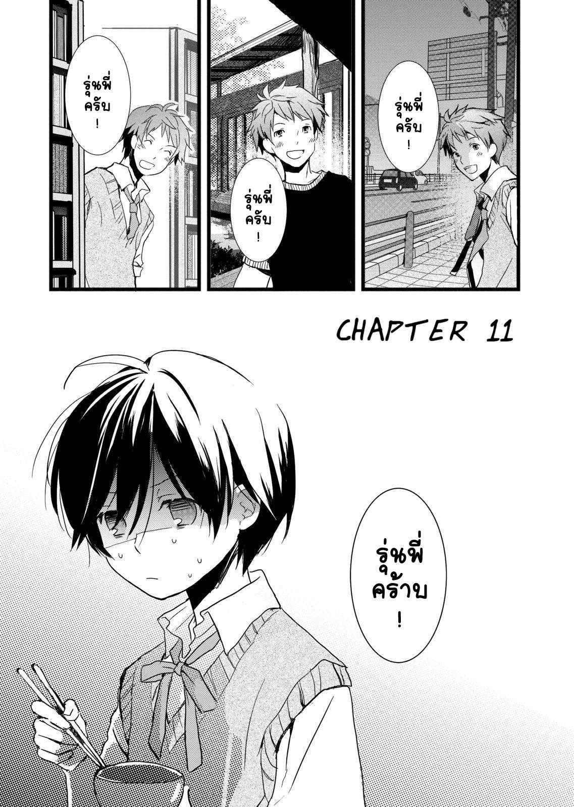 อ่านการ์ตูน Bokura wa Minna Kawaisou ตอนที่ 11 หน้าที่ 1
