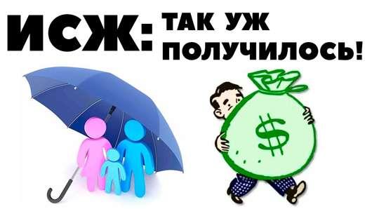 Банки начали предлагать инвестиционное страхование жизни (ИСЖ)