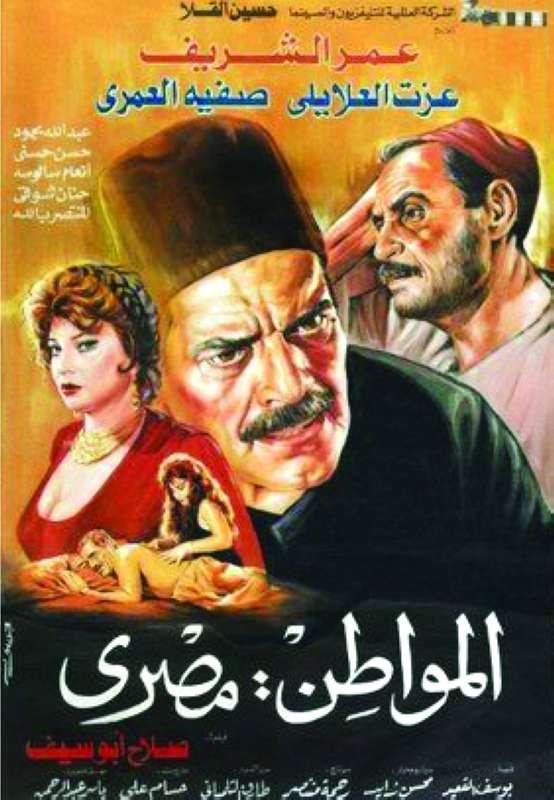المواطن مصري