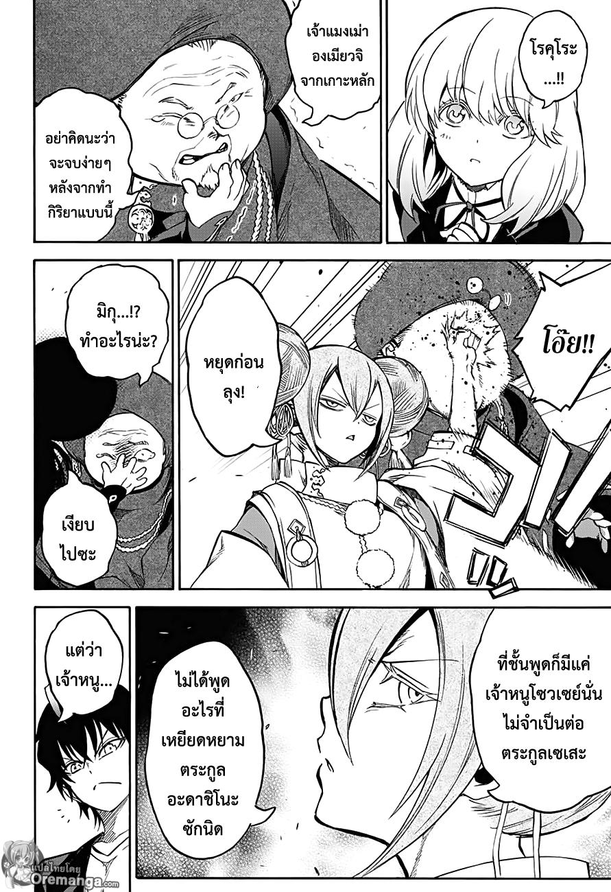 อ่านการ์ตูน Sousei no Onmyouji ตอนที่ 34 หน้าที่ 36