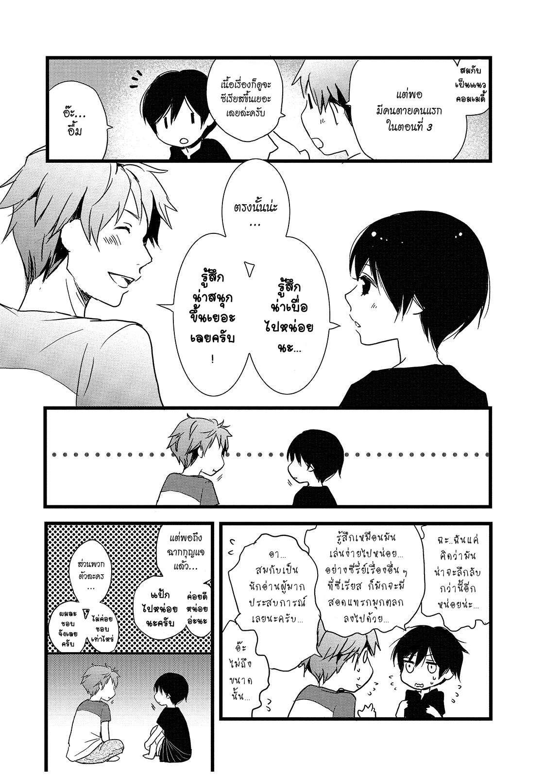 อ่านการ์ตูน Bokura wa Minna Kawaisou ตอนที่ 14 หน้าที่ 15