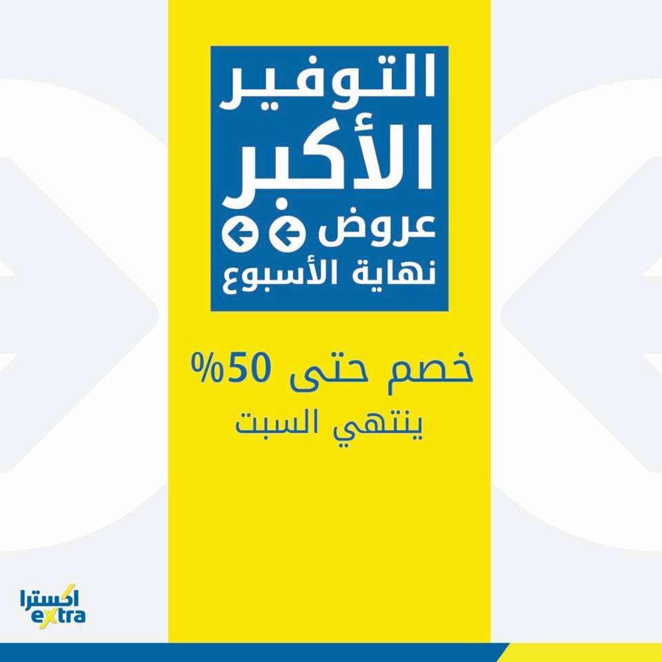 260012be2 خصم 50% من اكسترا السعودية حتى اليوم السبت 14 يوليو 2018     عروض اليوم