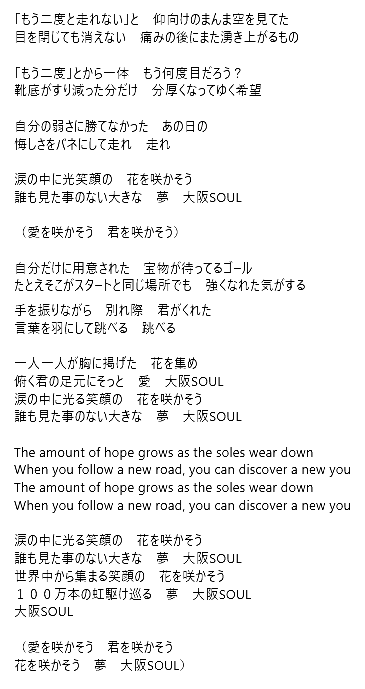 Kobukuro Lyrics