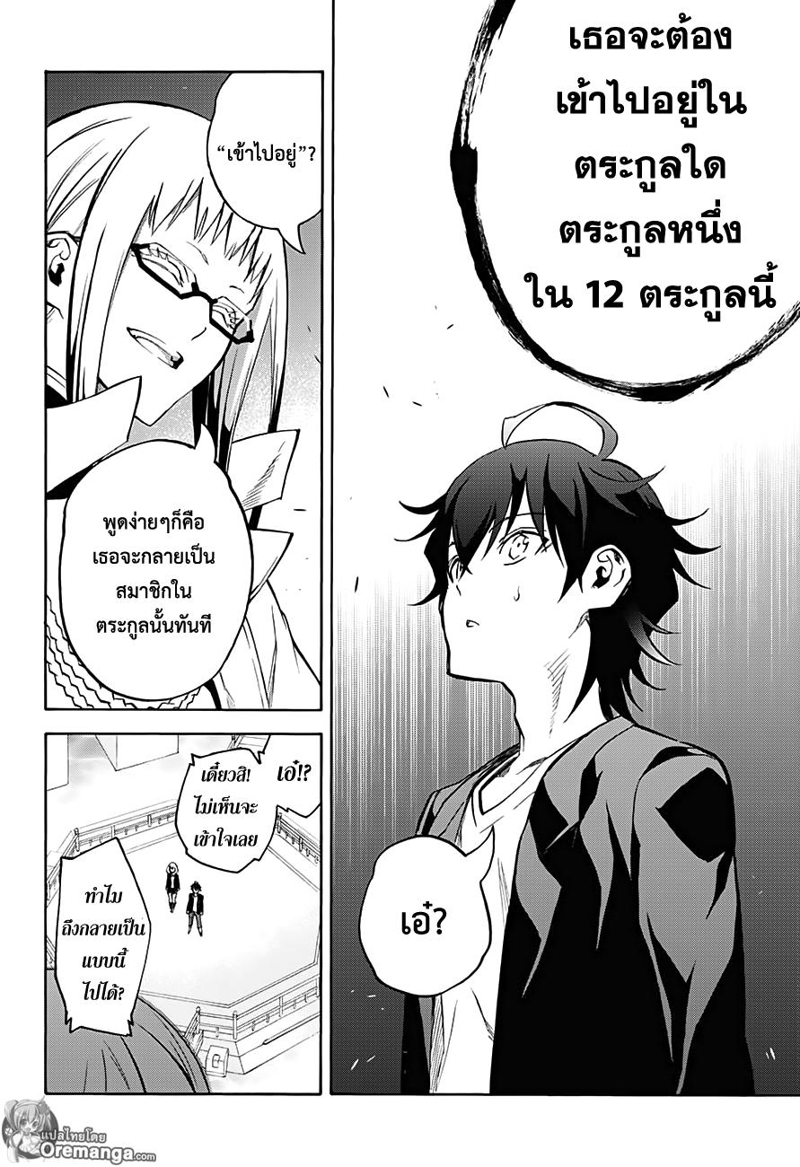 อ่านการ์ตูน Sousei no Onmyouji ตอนที่ 34 หน้าที่ 28