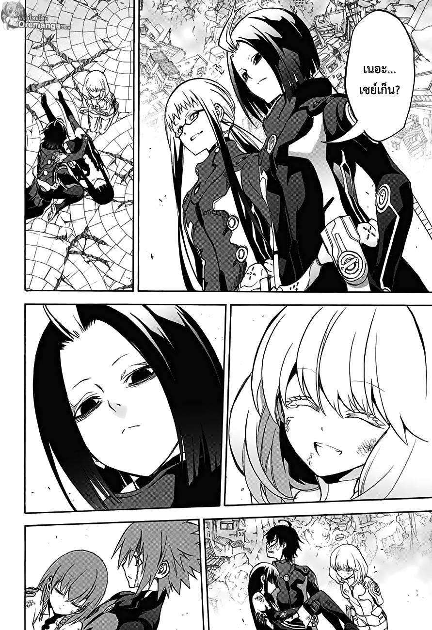 อ่านการ์ตูน Sousei no Onmyouji ตอนที่ 32 หน้าที่ 23