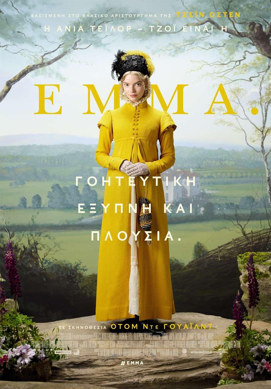 Έμμα (Emma) Poster Πόστερ