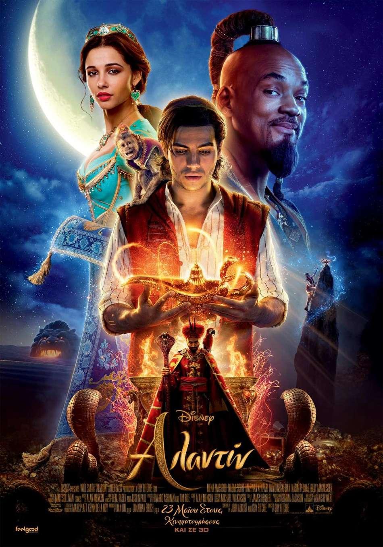 Αλαντίν (Aladdin) Poster Πόστερ