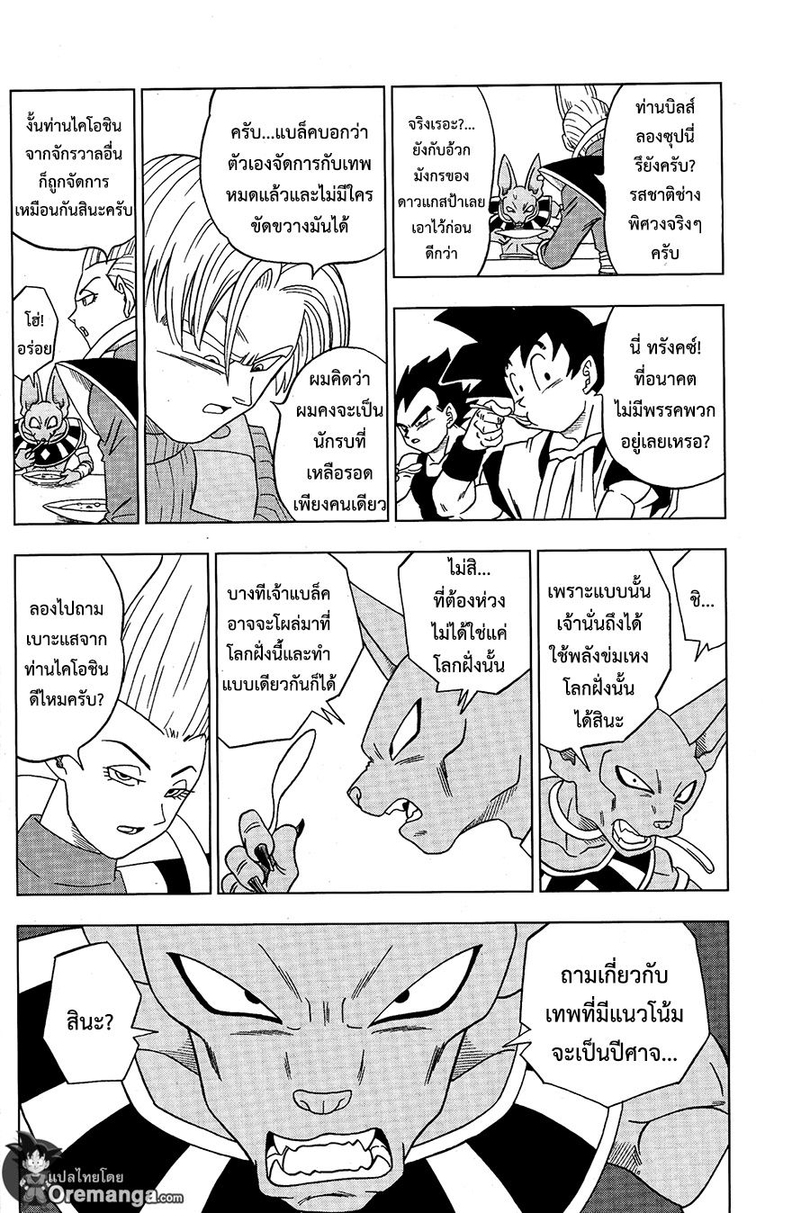 อ่านการ์ตูน Dragonball Super ตอนที่ 16 หน้าที่ 26
