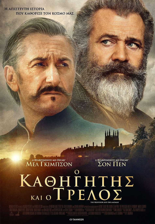 Ο Καθηγητής και ο Τρελός (The Professor and The Madman) Poster Πόστερ
