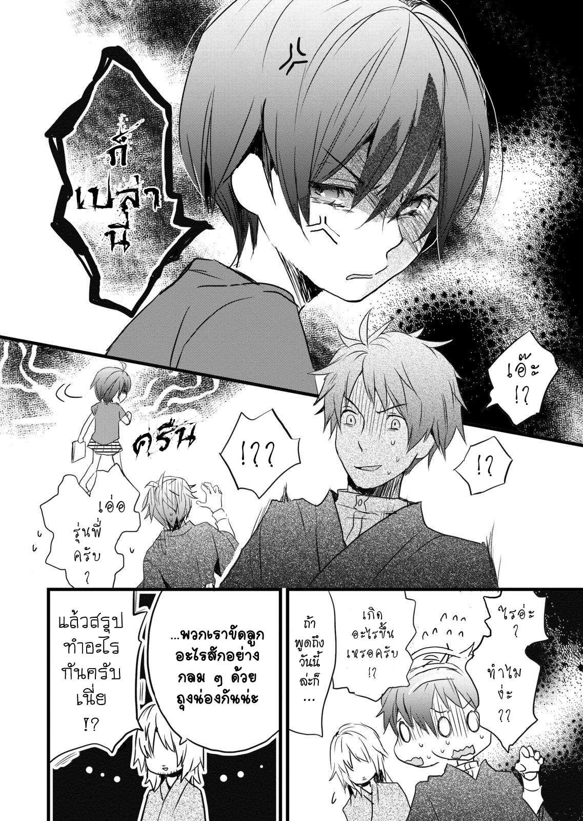 อ่านการ์ตูน Bokura wa Minna Kawaisou ตอนที่ 24 หน้าที่ 11