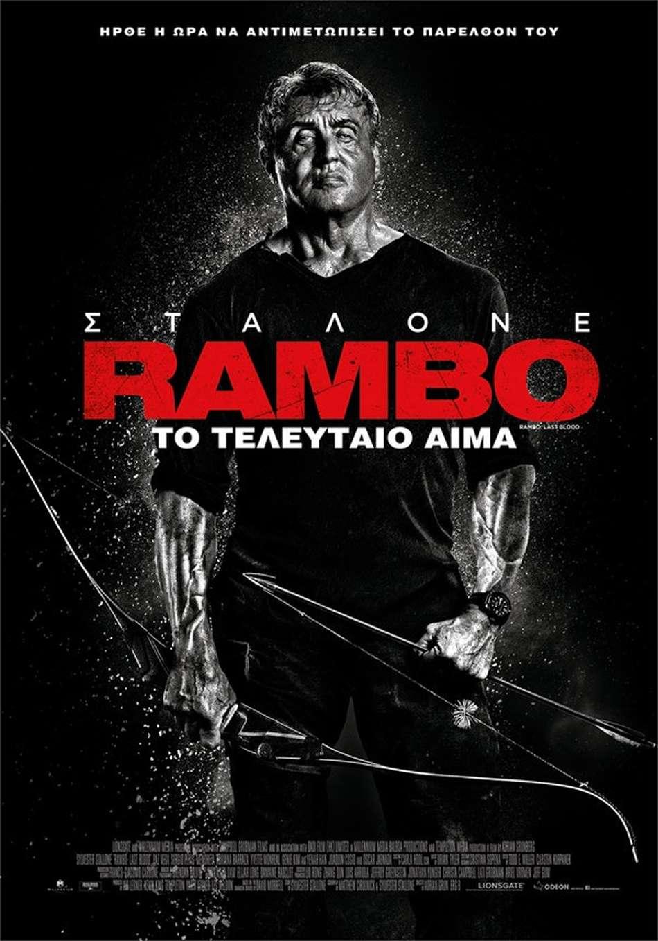 Rambo: Το Τελευταίο Αίμα (Rambo: Last Blood) - Trailer / Τρέιλερ Poster