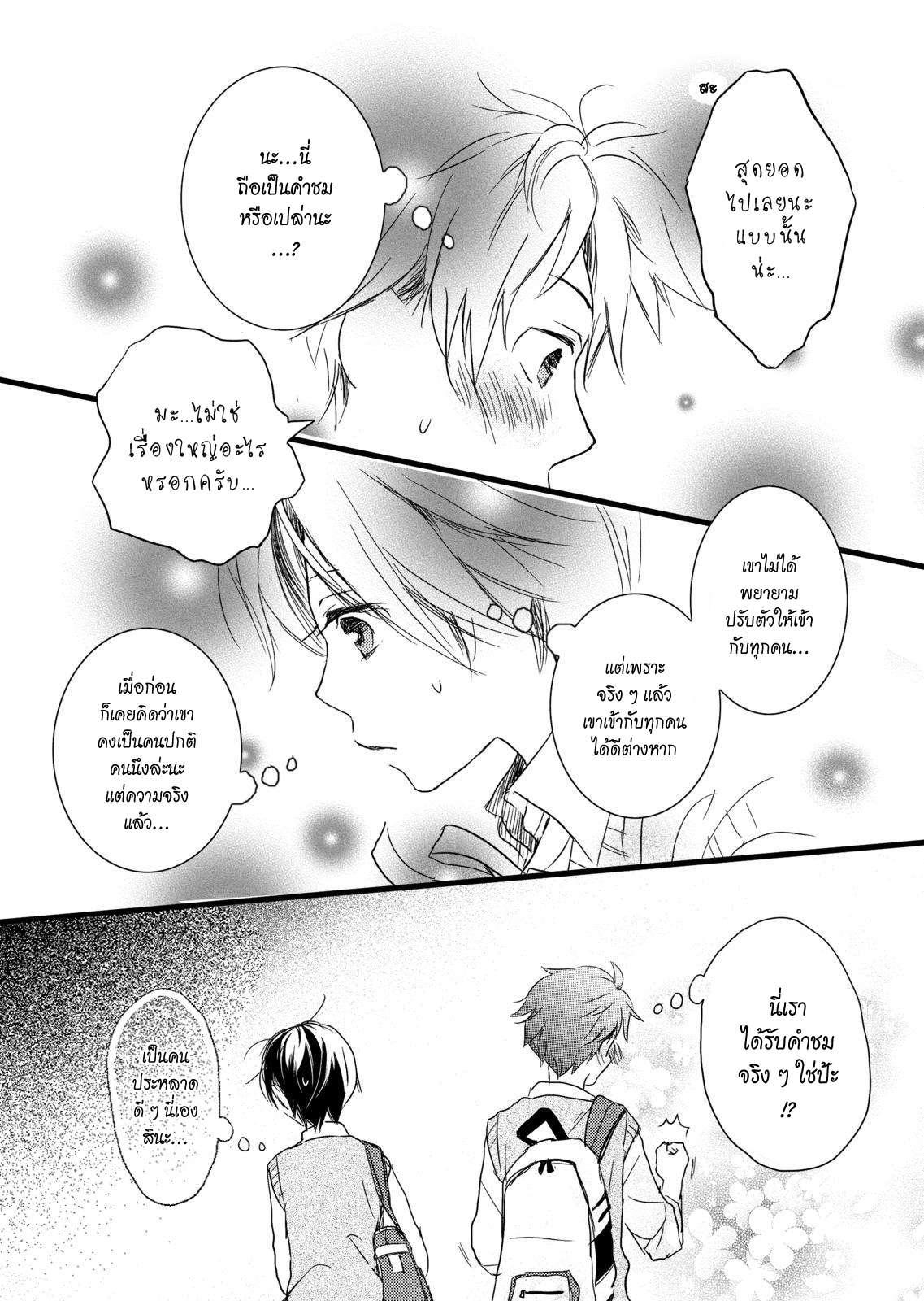 อ่านการ์ตูน Bokura wa Minna Kawaisou ตอนที่ 10 หน้าที่ 15
