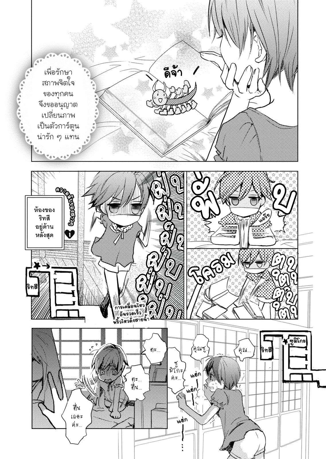 อ่านการ์ตูน Bokura wa Minna Kawaisou ตอนที่ 22 หน้าที่ 7