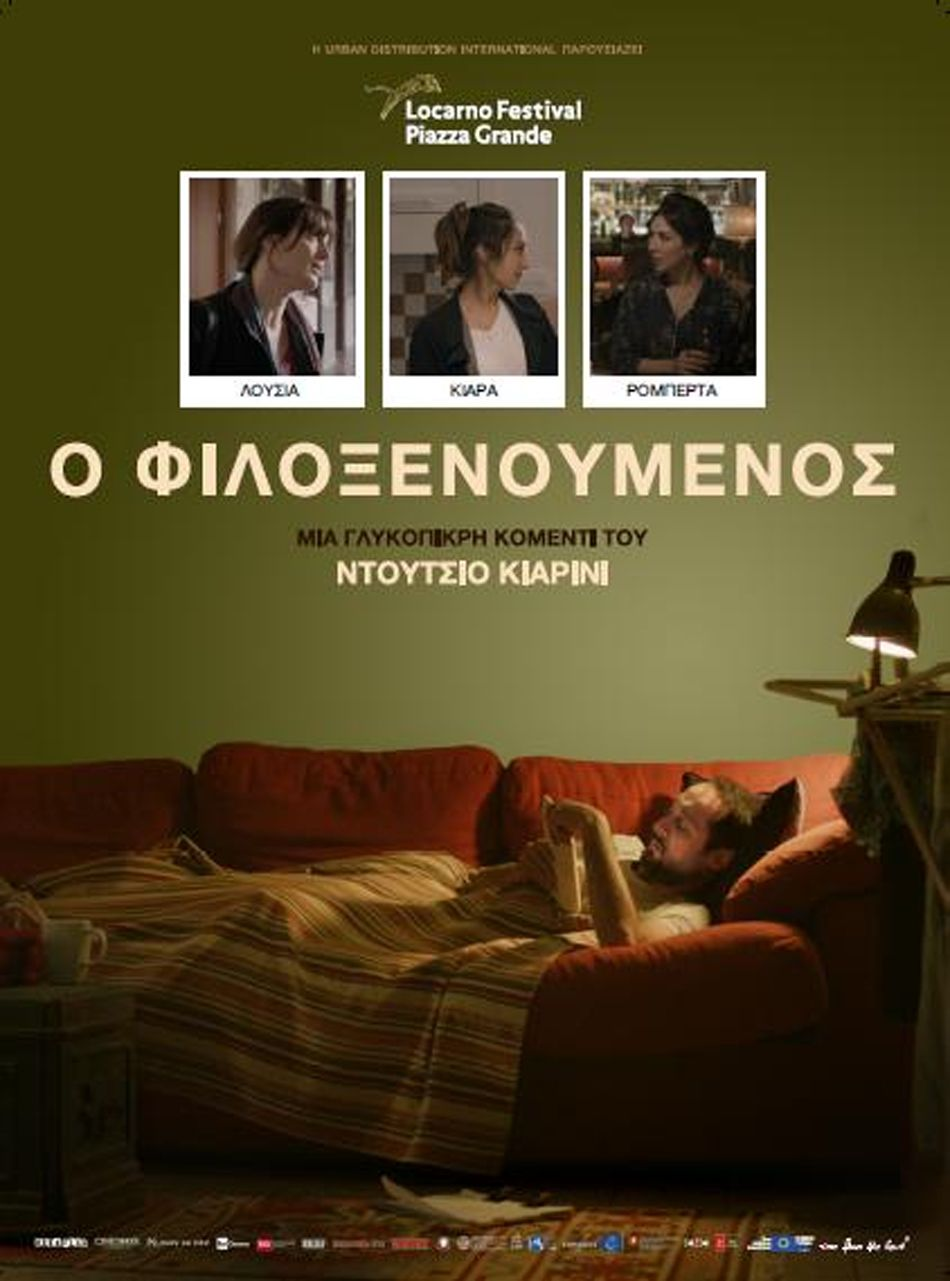 Ο Φιλοξενούμενος (L'Ospite / The Guest) Poster Πόστερ