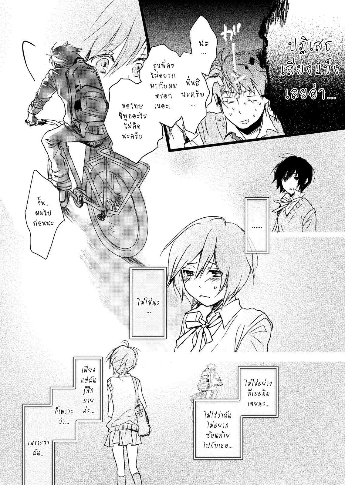 อ่านการ์ตูน Bokura wa Minna Kawaisou ตอนที่ 7 หน้าที่ 10