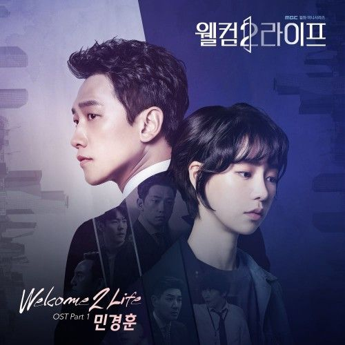 Min Kyung Hoon – Welcome 2 Life OST Part.1 (MP3)