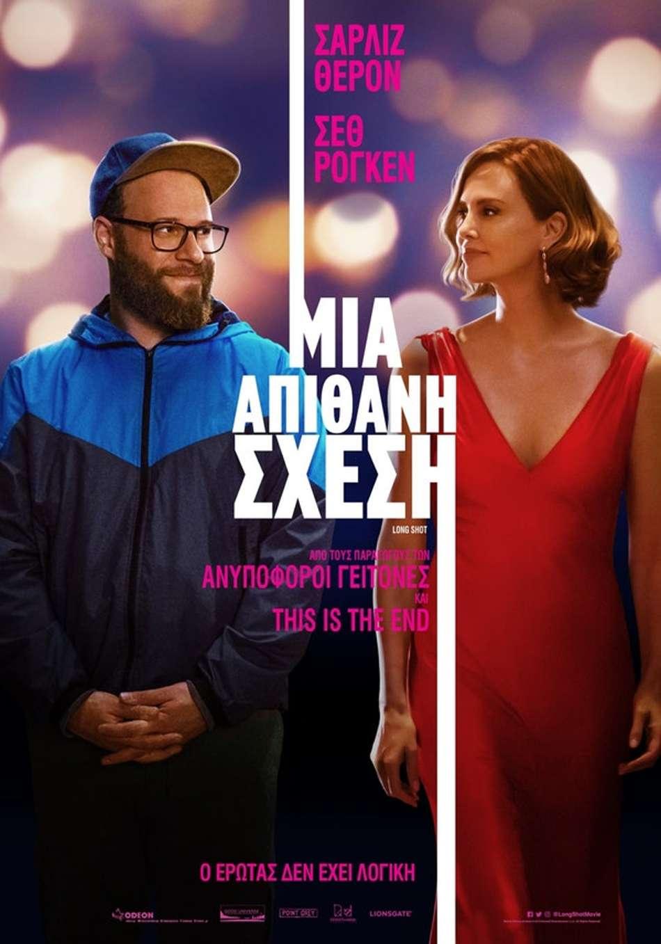 Μια Απίθανη Σχέση (Long Shot) - Trailer / Τρέιλερ Poster