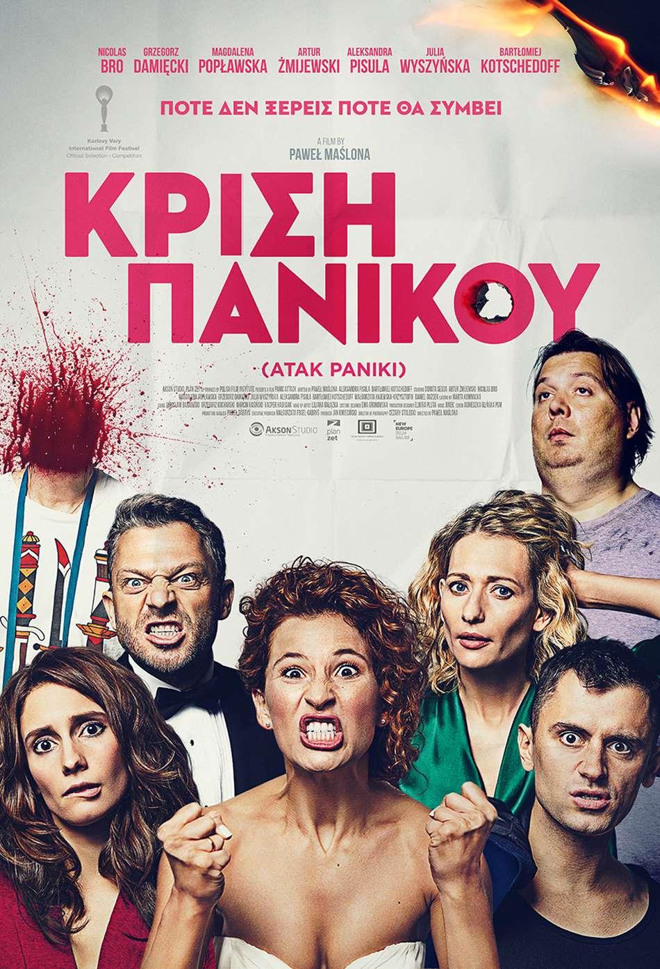 Κρίση Πανικού (Atak Paniki) Poster Πόστερ