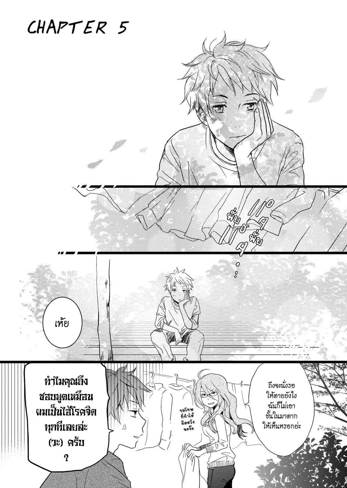 อ่านการ์ตูน Bokura wa Minna Kawaisou ตอนที่ 5 หน้าที่ 1