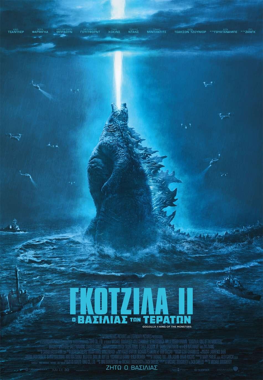 Γκοτζίλα ΙΙ Ο Βασιλιάς Των Τεράτων (Godzilla: King of the Monsters) Poster Πόστερ