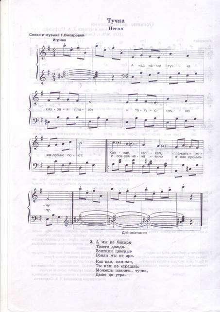 ПЕСНЯ СОЛНЦЕ МОЕ МЕЛЬКАЕТ СРЕДИ ТУЧЕК СКАЧАТЬ БЕСПЛАТНО