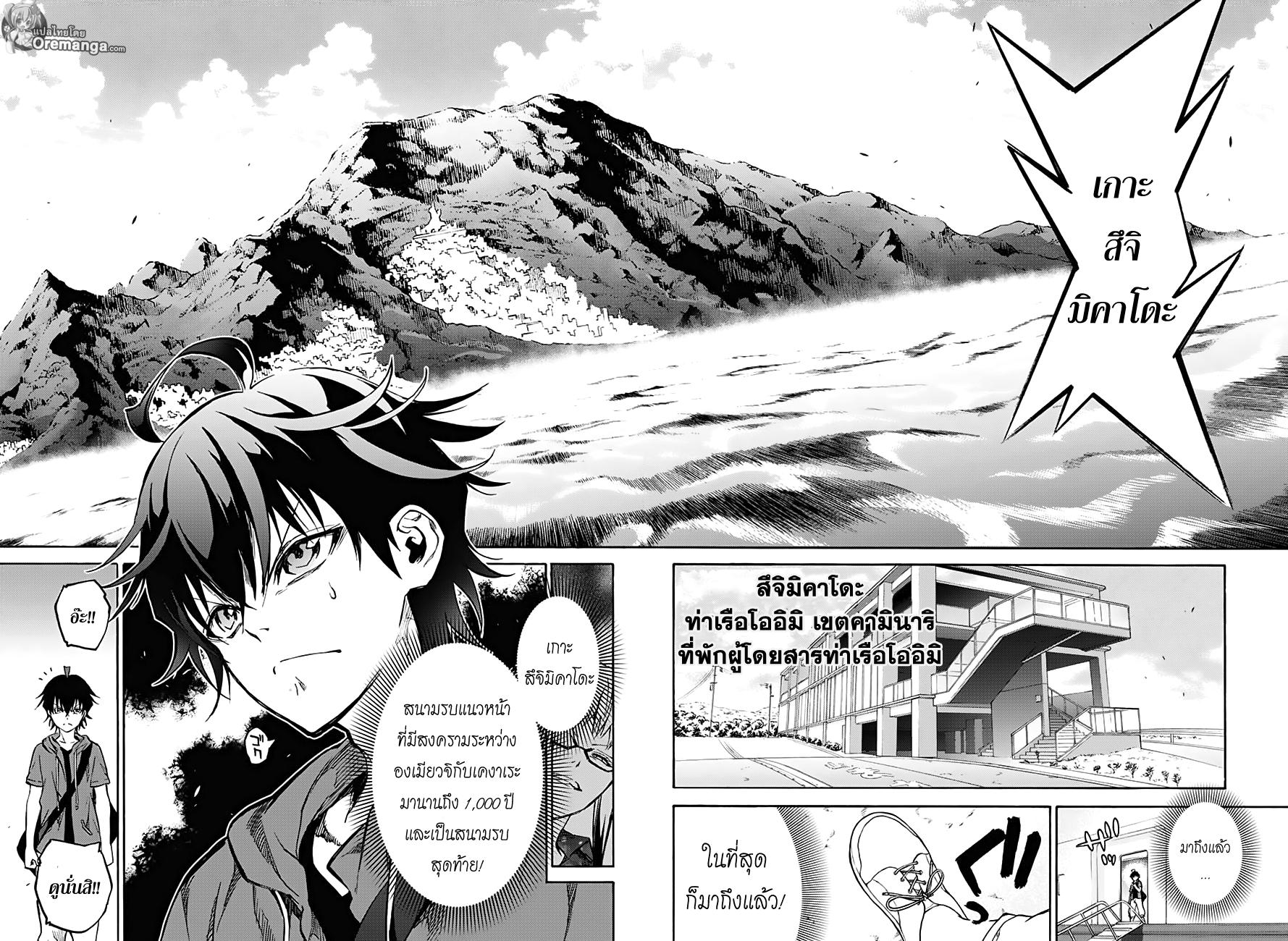 อ่านการ์ตูน Sousei no Onmyouji ตอนที่ 34 หน้าที่ 3