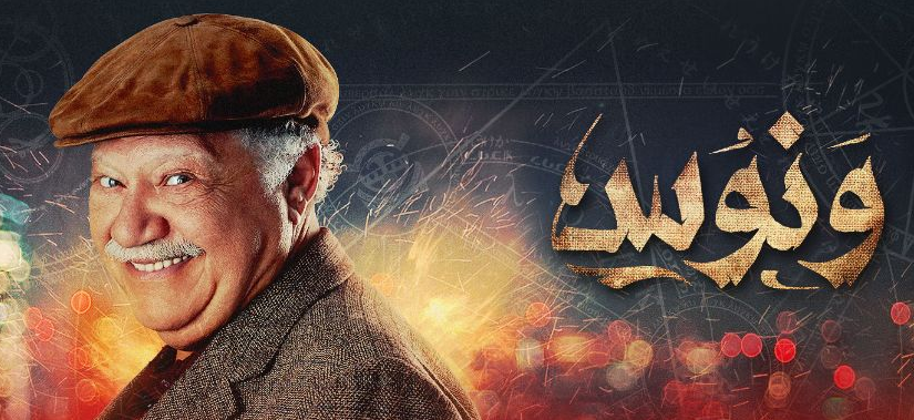 مسلسل ونوس بطوله يحيي الفخراني