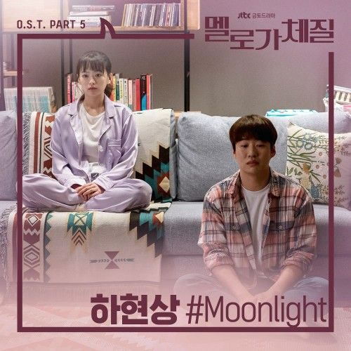 Ha Hyunsang – Be Melodramatic OST Part.5 (MP3)