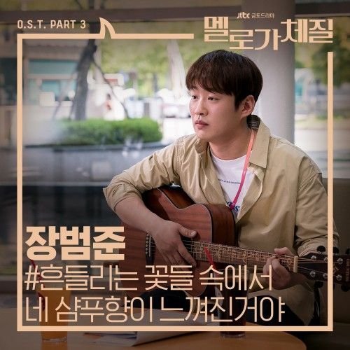 Jang Beom June – Be Melodramatic OST Part.3 (MP3)