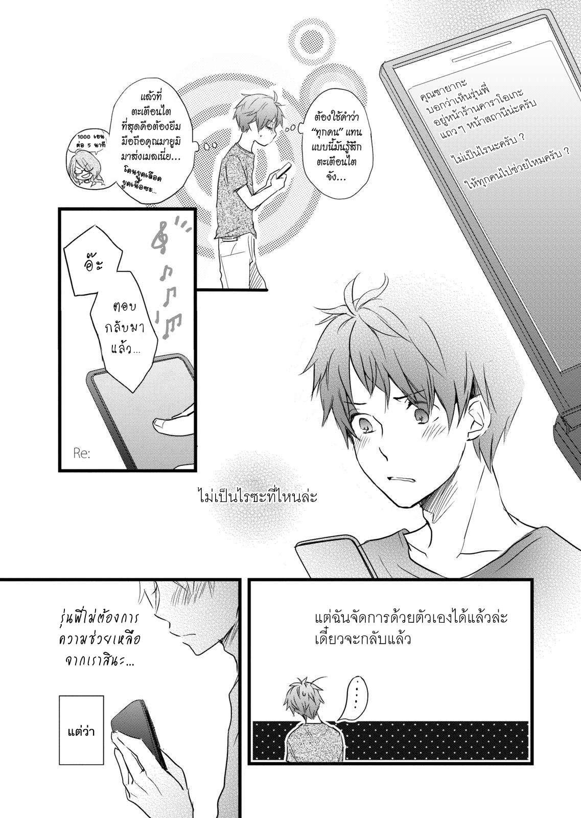 อ่านการ์ตูน Bokura wa Minna Kawaisou ตอนที่ 27 หน้าที่ 9