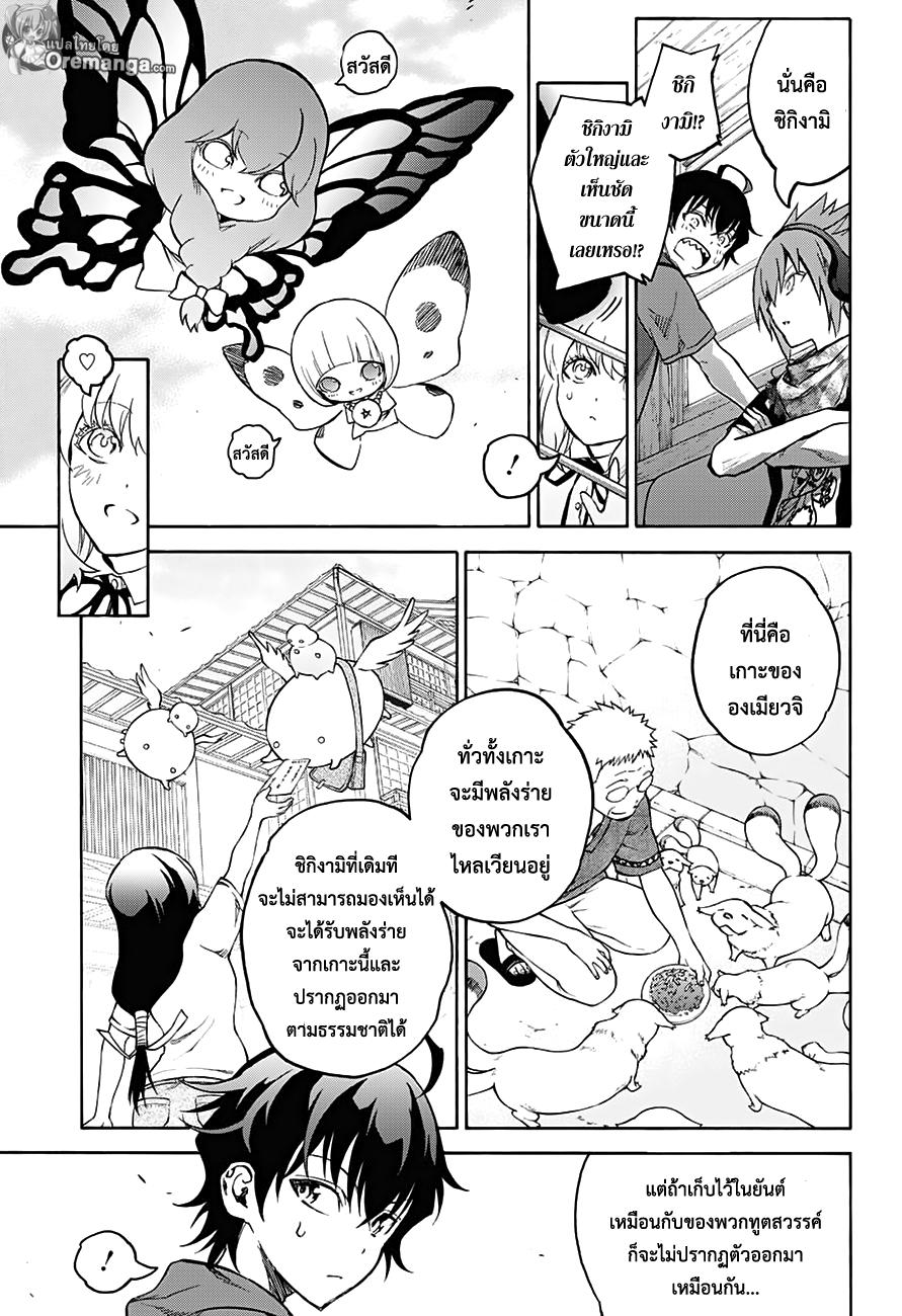 อ่านการ์ตูน Sousei no Onmyouji ตอนที่ 34 หน้าที่ 11