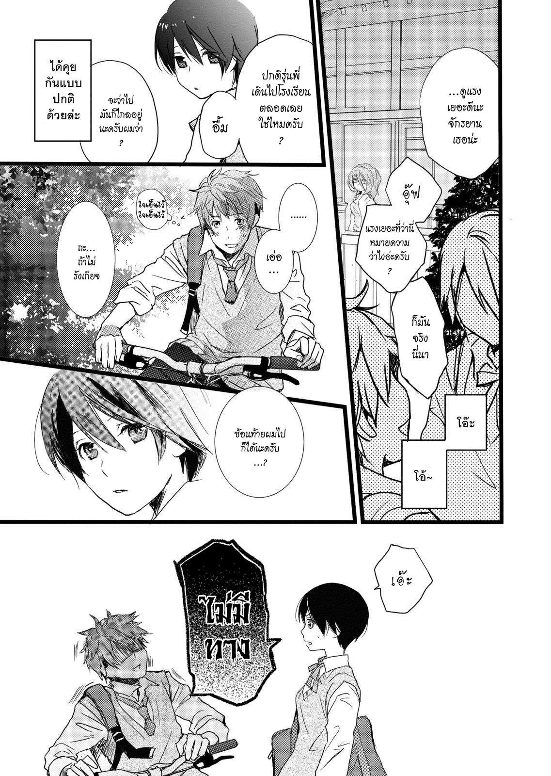 อ่านการ์ตูน Bokura wa Minna Kawaisou ตอนที่ 7 หน้าที่ 9