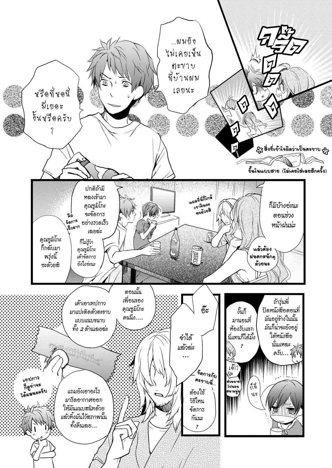 อ่านการ์ตูน Bokura wa Minna Kawaisou ตอนที่ 22 หน้าที่ 9